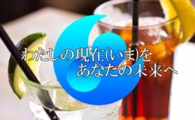 【サンクスレター】応援コースA