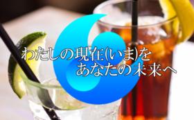 【ボイスメッセージ】応援コースB