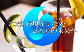 【事業計画ファイル】応援コースC