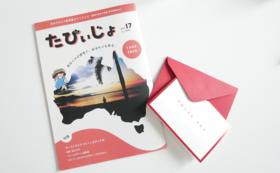 フリーペーパー「たびぃじょ」と真心を込めたお手紙プレゼント!&誌面に名前掲載!