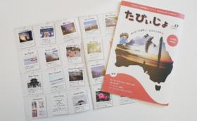 フリーペーパー「たびぃじょ」プレゼント&誌面に名前掲載!&メンバーからのお土産!