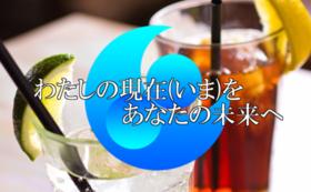 【ブロックチェーン技術】応援コース