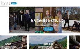選べる「TABICA」体験クーポン発行