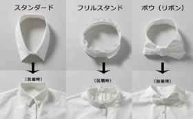 【1,400円引き】先着10名様_替え襟