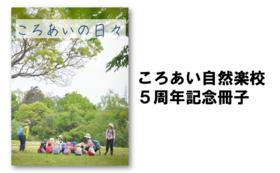 ころあい自然楽校5周年記念冊子「ころあいの日々」(仮)