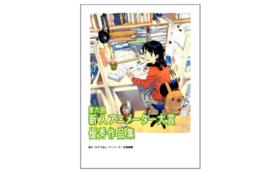 【新規支援者さま向け特典】#6
