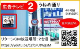 【クラウドファンディング限定価格】3ヶ月広告テレビにてCM放送
