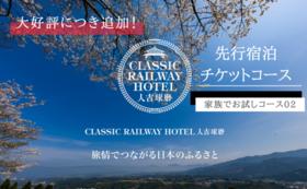 ‖ Classic Railway Hotel家族でお試し宿泊チケット((大人2名・子供2名/1泊朝食つき)優先予約&早割コース3