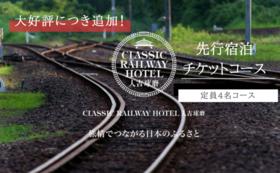 ‖ Classic Railway Hotel宿泊チケット(大人4名/1泊朝食つき)優先予約&早割コース2