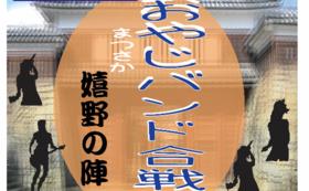 DVD・嬉野大根・ポスタにお名前の掲載・チケットの送付