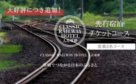 ‖ Classic Railway Hotel宿泊チケット(大人2名/1泊朝食つき)優先予約&早割コース1