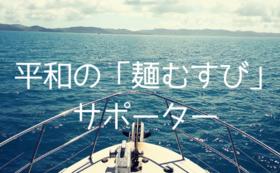 平和の「麵むすび」サポーターコース【リターン品不要の方向け】