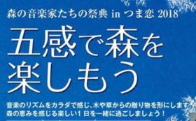 【エンドロールにお名前掲載】「森の音楽家たちの祭典」限定DVD