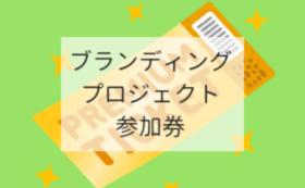 【魅力を体験で!コース】21世紀梨ブランディングプロジェクト参加券