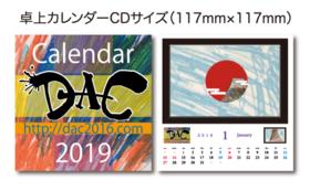DAC卓上カレンダー2019