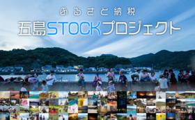 【複数口選択可能】五島Stock 写真ダウンロード権(20枚分)