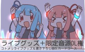 【※要チケット】コトメリライブグッズ&書き下ろし曲DLコース