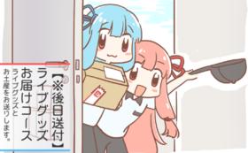 【※後日送付】ライブグッズお届けコース