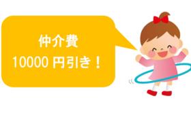 【求人掲載ご希望の園様向け】仲介費1万円割引