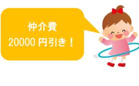【求人掲載ご希望の園様向け】仲介費2万円割引