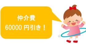 【求人掲載ご希望の園様向け】仲介費6万円割引