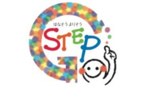 すてっぷGスペシャル応援コース(マスコットキーホルダー)