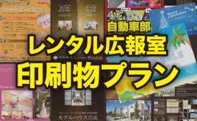 レンタル広報室(印刷物プラン/半年)