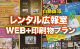 レンタル広報室(WEB+印刷物プラン/半年)