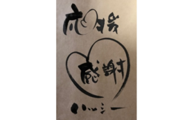 【応援コース】お礼の手書き文字のハガキ