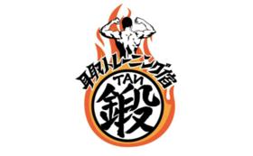 【企業様向け】耳取トレーニング宿 鍛 スポンサーコース