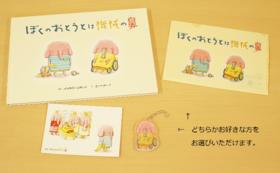 あなたの「とくべつ」な小学校に絵本を寄贈!