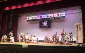 愛知県東海市で開催される「和太鼓の集い」へご招待!