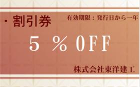 お礼メール+5%割引券