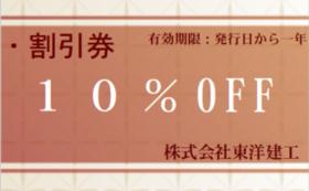 お礼メール+10%割引券
