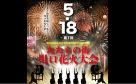 【リターンが不要な方向け】川口花火大会を全力応援