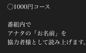【初回記念!1,000円スポンサーコース】