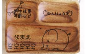 名前入り木製プレートコース♡