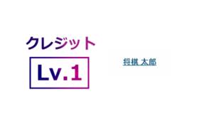 【1】お名前とURL1つをクレジット(クレジットLv.1/全6段階)
