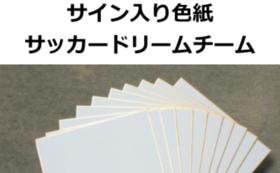 【子どもたちの夢応援!】報告お礼状+当日写真+サイン色紙