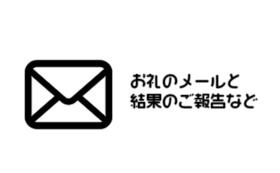 ★お礼メール