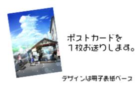 ★表紙絵ポストカード