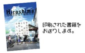 ★平成30年7月豪雨の記憶【製本版】