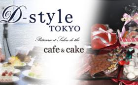KIZUNAALPHA®︎を応援   D-style-TOKYOお菓子詰め合わせ