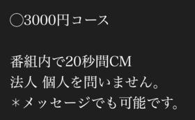 【お手軽お気楽極楽!3,000円スポンサーコース】