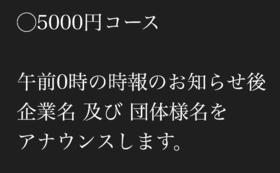 【ゴールド5,000円スポンサーコース】
