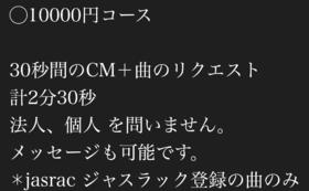 【!注目!めちゃ得!スゴ得!サービスてんこ盛り10,000円スポンサーコース!】