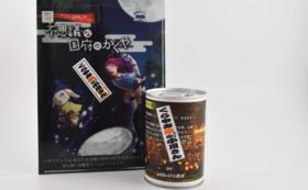 府中謎解きゲーム+缶パンセット(3000円)