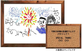 子供たちからの額入り絵日記風お礼(支援者の名前入り)