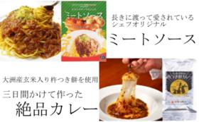 愛媛県産の食材を使用したミートソース・杵つき餅カレーセット