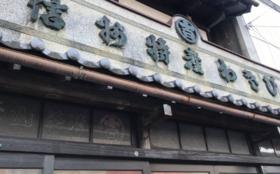 旧高橋わさび建物改修応援コース